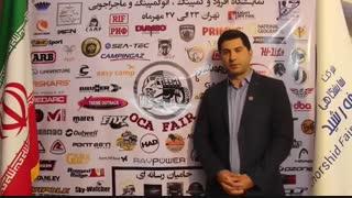 نمایشگاه آفرود تهران