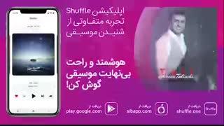 ده آهنگ برتر علیرضا طلیسچی به انتخاب شافل
