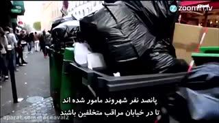 در پاریس کسی به فکر نظافت نیست