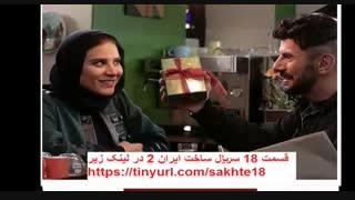 دانلود قسمت هفدهم 17 فصل دوم 2 سریال ساخت ایران 2 ( کامل ) full 1080p