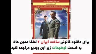 قسمت 18 ساخت ایران 2 | قسمت هجدهم ساخت ایران دو