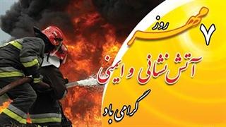 یک روز با آتشنشانان به مناسبت روز آتش نشانی و ایمنی