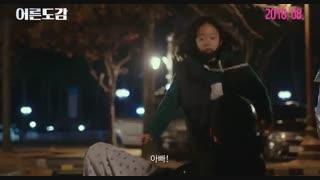 فیلم کره ای بزرگسالی Adulthood