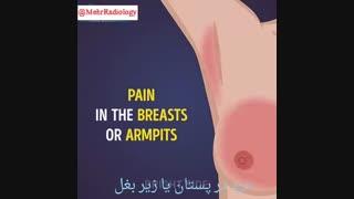 علائم تغییرات ســـرطانی پستان