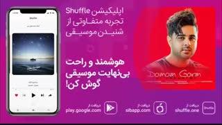 آهنگ علی ابراهیمی به نام «دمم گرم»