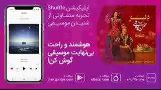 آهنگ جدید محسن چاوشی به نام «دلبر»