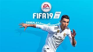 نیم ساعت FIFA 19 نسخه اصلی