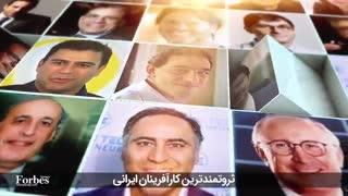 ثروتمندترین کارآفرینان ایرانی | فوربز فارسی