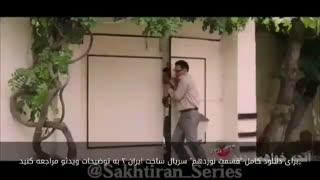 دانلود کامل قسمت 19 سریال ساخت ایران 2 رایگان | قسمت نوزدهم ساخت ایران فصل دوم | خرید قانونی