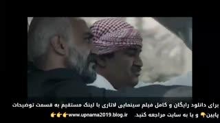 دانلود رایگان فیلم سینمایی لاتاری با کیفیت Full HD | سینمایی کامل لاتاری Latari