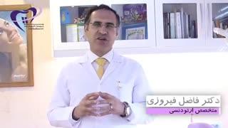 جراحی فک و ارتودنسی   دکتر فاضل فیروزی