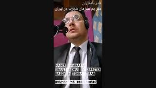 نادر نامداران مترجم همزمان سازمان ملل در تهران