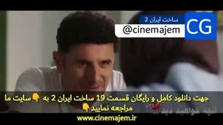 دانلود رایگان قسمت 19 نوزدهم ساخت ایران فصل دوم 2 با لینک مستقیم از شبکه نمایش خانگی