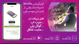 آهنگ جدید مسعود امامی به نام «آرزو کن»