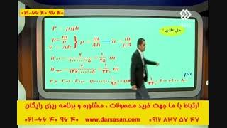 تدریس فشار توسط مهندس امیر مسعودی در برنامه اوج یادگیری کنکور اسان است