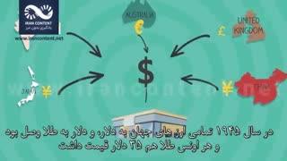 توضیح ساده رابطه ارز و سکه طلا در یک دقیقه! واقعا ارزش پول چیه؟