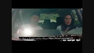 ساخت ایران 2 قسمت 19 ( کامل ) ( سریال )( قسمت 19 نوزدهم سریال ساخت ایران 2 ) نوزده 19 - نماشا