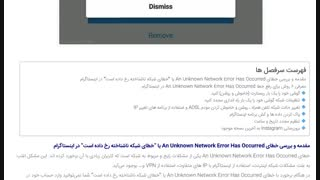 An Unknown Network Error Has Occurred  اینستاگرام