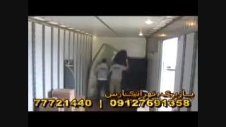 باربری دولت  77721440- 09127691358