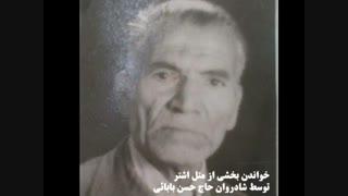 خواندن بخشی از متل اشترسفیدشهر  توسط مرحوم حسن بابایی