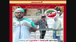 ساخت ایران 2 قسمت 20 ( قسمت 20 بیستم سریال ساخت ایران 2 ) بیست ۲۰