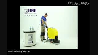 آموزش استفاده از اسکرابر آنا | مرکز نظافتی ایران ( ICC ) | مشاوره نظافت صنعتی
