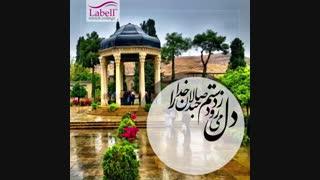 20 مهر، بزرگداشت حافظ