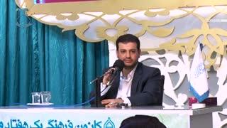 Raefipour-Barresie_Masaele_Siasi_Rooz-Mashhad-1397.06.07-[www.MahdiMouood.ir]