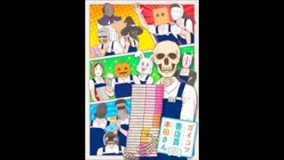 معرفی انیمه Gaikotsu Shotenin Honda-san