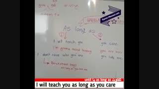 آموزش زبان انگلیسی - تفاوت until و as long as