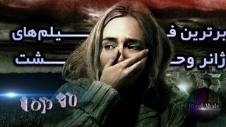 ده مورد از برترین فیلم های ژانر وحشت در سینما (دوبله شده از وبسایت Watch mojo)
