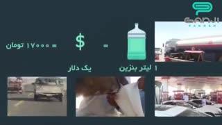 چگونه بنزین و گازوئیل به خارج از کشور قاچاق می شود؟-گنجی پخش