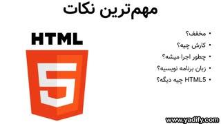 HTML چیست و چه کاربردی دارد؟
