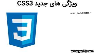 CSS3  چیست و چه تفاوتی با CSS دارد؟