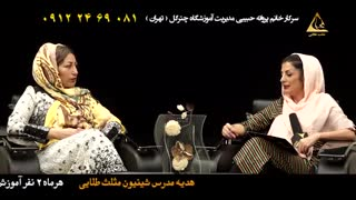مصاحبه سرکار خانم پروانه حبیبی مدرس شینیون مثلث طلایی ( تهران )