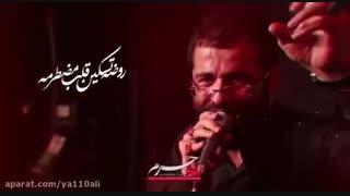 توی این شلوغیا بیا و منم ببین - مداحی شب اول محرم 97 - حاج حسین سیب سرخی