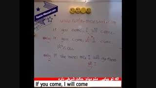 تنها در صورتی که تو بیایی من میام - only if you come | inversion