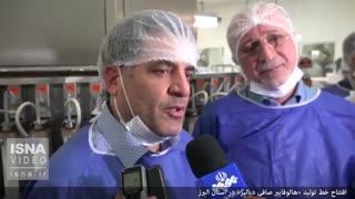 افتتاح خط تولید «هالو فایبر صافی دیالیز» در استان البرز
