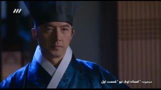 قسمت 1 سریال افسانه اوک نیو شبکه سه