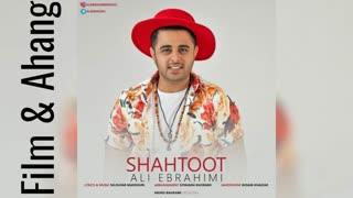 آهنگ شاه توت از علی ابراهیمی