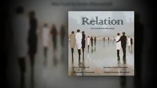 آهنگ رابطه - ابوالفضل خرم رودی