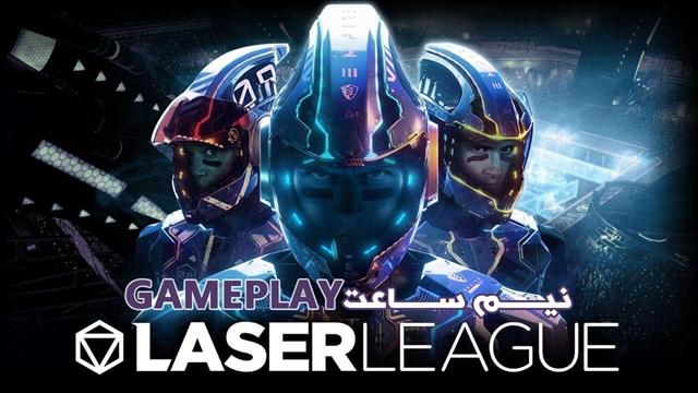 نیم ساعت | Laser League Gameplay
