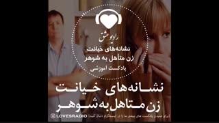 راهکارهای تشخیص نشانه های خیانت زن متأهل به شوهر
