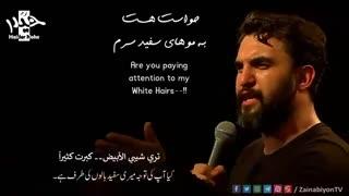 حواست هست به موهای سفید - حمید علیمی و کریمی | Urdu English Arabic Subtitle