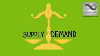 چگونه تعادل بین عرضه و تقاضا کالا بوجود می آید؟