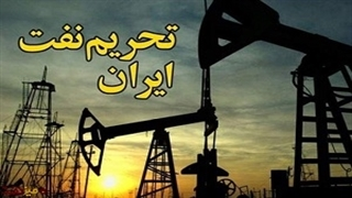 دوبرابر شدن قیمت بنزین و نفت در بازار جهانی درپی تحریمهای نفتی ایران