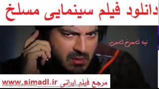دانلود فیلم سینمایی مسلخ [ایرانی]
