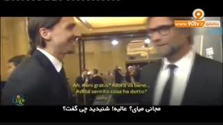 ویدئو طنز زلاتان ابراهیموویچ با خبرنگاران
