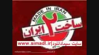 دانلود قسمت 21 ساخت ایران 2 [سریال]