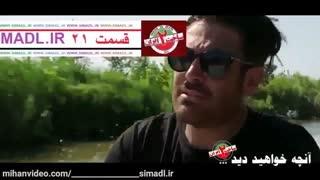 قسمت 21 ساخت ایران 2